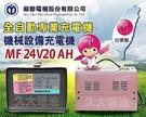 【久大電池】麻聯電機 MF2420 24V 20A 全自動電動機械設備專用充電機 拖板車 堆高機 掃地機