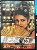 挖寶二手片-D42-正版DVD-印片【寶萊塢愛與死】-坎城影展(直購價)