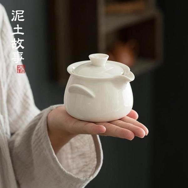 德化豬油白瓷茶壺 陶瓷功夫茶具蓋碗茶碗帶過濾三才碗家用手抓壺 小宅女