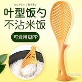 飯勺 飯瓢多用飯勺可立式塑料不沾米飯瀝水攪拌勺 隔熱盛飯飯勺 聖誕節狂歡85折