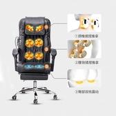 電動辦公室按摩椅子多功能家用全自動老人全身小型揉捏老年人新款 亞斯藍