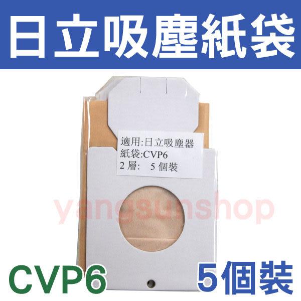 HITACHI 日立 吸塵器集塵袋 CVP6 【一組五入、3組免運$300】 日立 吸塵器紙袋CV-P6 CV-AM14