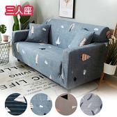 【巴芙洛】高彈性萬用 真心簡單 彈性柔軟沙發套-3人座 沙發套 沙發罩 椅套 萬用
