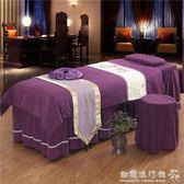 純色美容床罩四件套美容床床單床套床墊 美容院推拿按摩床罩被芯igo『歐韓流行館』