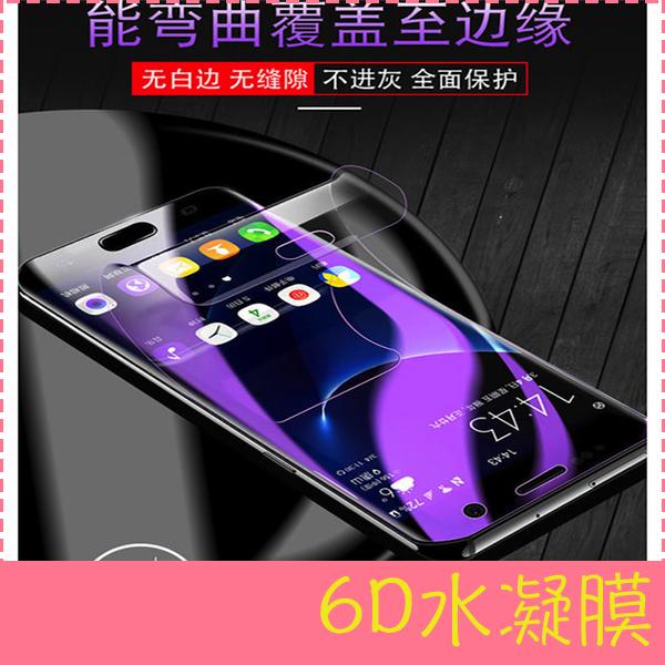 【萌萌噠】iPhone X 6 7 8 SE2 全屏高清抗藍光 滿版6D水凝膜 軟膜 螢幕保護膜 保護貼