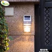 太陽能燈太陽能壁燈戶外花園庭院燈陽台家用防水超亮光控室外人體感應壁燈 igo陽光好物