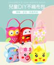 【手提包】DIY不織布手提包 幼稚園美勞課 暑假作業 寒假作業MD7828
