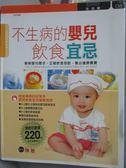 【書寶二手書T1/保健_YHZ】不生病的嬰兒飲食宜忌_陳敏