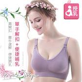 孕婦裝 MIMI別走【P72019】升級呵護 高級透氣棉無鋼圈 哺乳內衣 孕期哺乳期舒適