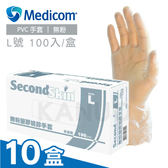 【免運】Medicom麥迪康 無粉塑膠檢診手套 L號 1000入 (100入/盒x10)