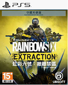 PS5 虹彩六號 撤離禁區 中文守護天使版 Rainbow Six Extraction 【2022上半年】