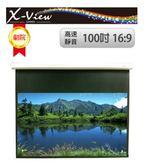 《名展影音》全新福利品 質感外罩100吋 X-VIEW 高速靜音馬達劇院布幕16:9  (AWB-1001690LX)