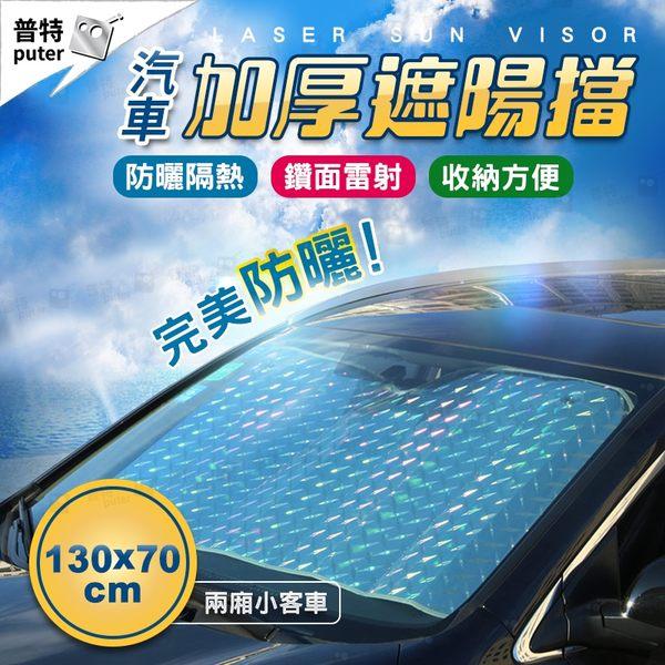 普特車旅精品【CV0141】130x70cm雷射加厚前擋風玻璃遮陽擋 鐳射太陽擋汽