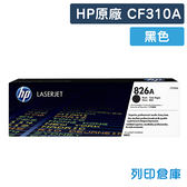 原廠碳粉匣 HP 黑色 CF310A/CF310/310A/826A /適用 HP Color LaserJet Enterprise M855dn/M855x+/M855xh