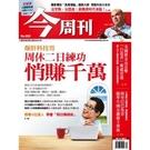 訂今周刊一年(52期)+送一年遠見雜誌(12期)