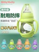 Millymally嬰兒玻璃奶瓶防摔防脹氣硅膠寬口徑吸管新生兒寶寶用品【全館滿千折百】