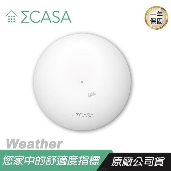 【南紡購物中心】Sigma Casa 西格瑪智慧管家 Weather 智能天氣站/溫濕度偵測/氣壓偵測/ΣLink