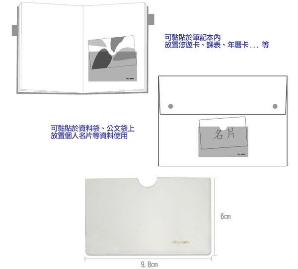 珠友 ST-60001 自黏式名片收納口袋/2入