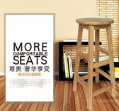 實木吧椅簡約吧台椅吧台凳家用高腳凳歐式酒吧高腳椅奶茶店圓凳子 耶誕交換禮物xw