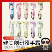 現貨 花香系列護手霜 30g護手霜 化妝品 手霜 補水保濕乳液 歐文購物