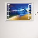 藍色沙攤假窗壁貼 3D立體壁貼 貼紙 壁紙 沂軒精品 E0060 台灣現貨