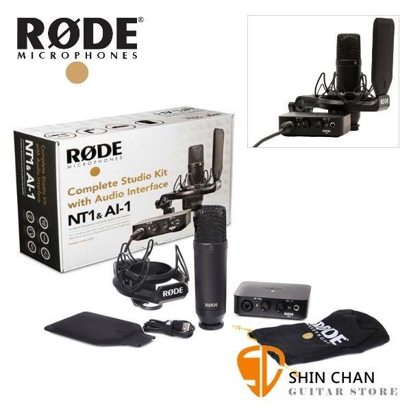 【缺貨】RODE NT1 + Ai-1 Interface Bundle (NT1/AI1KIT) 錄音介面套裝組
