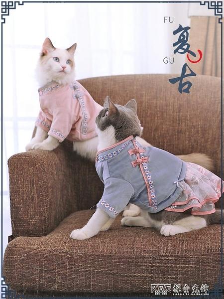 貓咪衣服網紅小貓貓寵物可愛春裝春季幼貓英短漢服防掉毛薄款裙子 探索先鋒