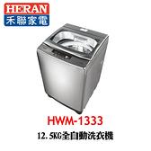 【HERAN 禾聯】12.5KG全自動洗衣機 星綻銀 強勁系列 升級款 HWM-1333