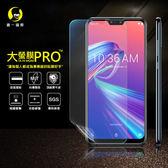 大螢膜PRO ASUS ZenFone Max Pro M2 (ZB631KL) 犀牛皮滿版全膠螢幕保護膜