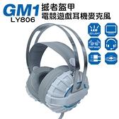 GM1-806電競全罩LED耳機麥克風白