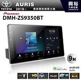 【Pioneer】2018~年TOYOTA AURIS專用DMH-ZS9350BT 9吋藍芽觸控螢幕主機*無線CarPlay