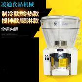 大圓缸單缸商用冷飲機酸梅湯商用奶茶機飲料機50L制冷 220V igo街頭潮人