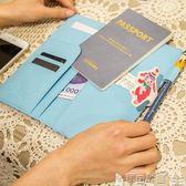 護照包 旅行可愛卡通護照夾韓國多功能證件袋 機票夾護照包本卡包保護套 寶貝計畫