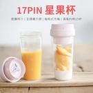 小米有品 17PIN 星果杯 400ml 隨行杯 果汁機 榨汁機 攪拌杯