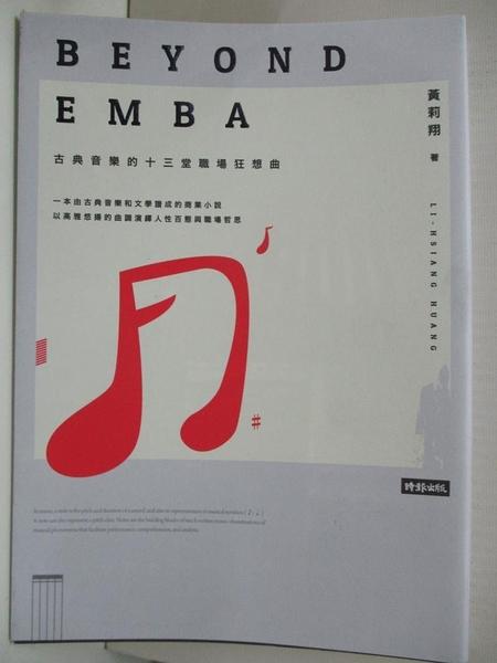 【書寶二手書T5/一般小說_BVV】Beyond EMBA:古典音樂的十三堂職場狂想曲_黃莉翔