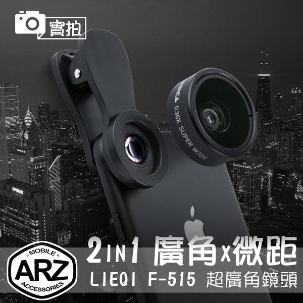【ARZ】正品 LIEQI F-515 0.36X超廣角鏡頭+15X微距 自拍神器 iPhone 8 Plus i7 i6s 5s SE Note8 R11 S8+
