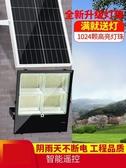 太陽能燈太陽能燈戶外庭院燈家用超亮LED照明路燈新農村100W大功率投光燈 歐亞時尚LX