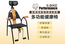 【 X-BIKE 晨昌】韓國首爾國際發明獎 微運動健康椅 台灣精品