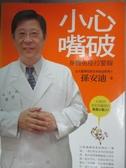【書寶二手書T3/醫療_IQS】小心嘴破:身體免疫拉警報_孫安迪