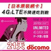 【日本原裝】21天 日本原生網卡 4G上網吃到飽 不降速 日本上網 網路卡吃到飽 docomo線路