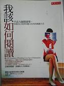 【書寶二手書T3/財經企管_GGP】我該如何閱讀_亞倫.傑柯布 , 林修旭