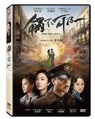 觸不可及DVD One Step Away 購潮8