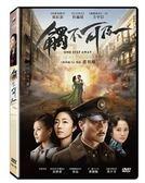 觸不可及DVD One Step Away 購潮8
