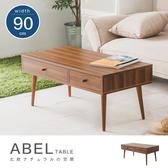 北歐 茶几桌 和室桌 無印【H0078】亞伯拉雙抽寬90cm茶几 MIT台灣製 完美主義