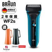 【德國百靈BRAUN】WaterFlex水感電鬍刀WF2s-藍