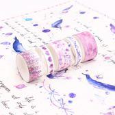 【8卷套裝】手賬貼紙素材日記DIY手作裝飾和紙膠帶【聚寶屋】