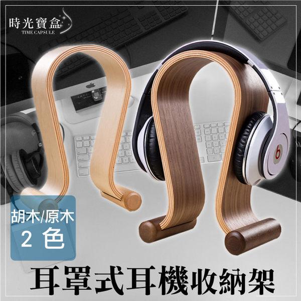 耳罩式耳機收納架 木質掛架支架展示架收納架藍芽電競滑鼠電腦桌鍵盤-時光寶盒5006