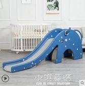 兒童室內滑梯家用小型加長寶寶組合滑滑梯小孩1-2-3-6歲嬰兒玩具CY『小淇嚴選』