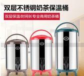 不銹鋼保溫桶奶茶桶咖啡果汁豆漿桶 商用8L10L12L雙層保溫桶igo 全館免運