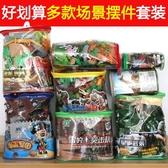 動物模型 野生動物園恐龍樂園場景農場模型擺件霸王龍仿真動物套裝兒童玩具